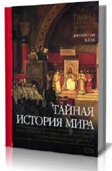 Книга Тайная история мира.
