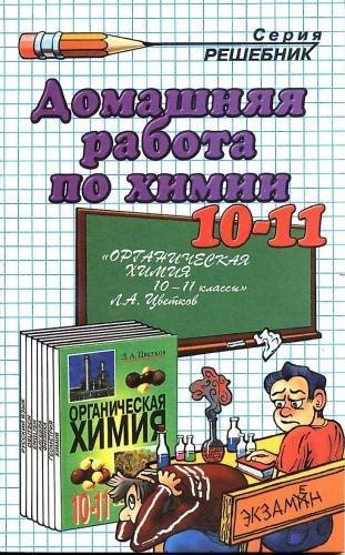 ГДЗ Домашняя работа по химии 10-11 класс к учебнику Л.А. Цветкова Органическая химия
