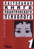 Книга Настольная книга практического психолога. Кн. 1