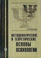 Книга Методологические и теоретические основы психологии