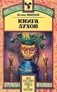 Книга Аллан Кардек Книга Духов