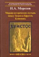 Книга Миражи исторических пустынь между Тигром и Ефратом. Клинопись