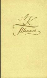 Книга А.К. Толстой Собрание сочинений в 4 томах