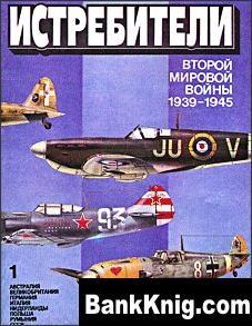 Книга Истребители Второй Мировой войны 1939-45 (часть 1)