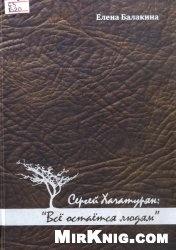 Книга Сергей Хачатурян: Всё остаётся людям