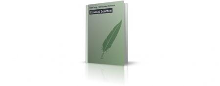 Книга «Кожные болезни» (2013), А.Г. Елисеев. Схожие кожные проявления имеют различные причины. Разобраться в их истинности и значител