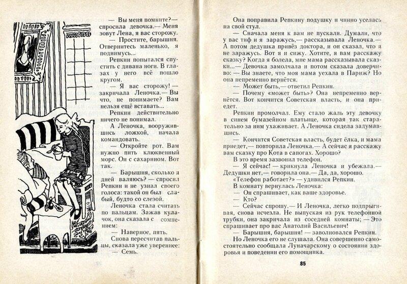 Тимошкина марсельеза_023.jpg