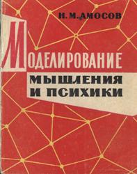Литература о ИИ и ИР - Страница 3 0_eaf04_c4583102_orig