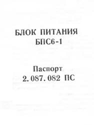 электроника - Схемы и документация на отечественные ЭВМ и ПЭВМ и комплектующие 0_ed19f_5bea9ad3_orig
