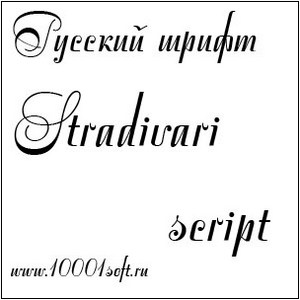 Русский шрифт Stradivari script