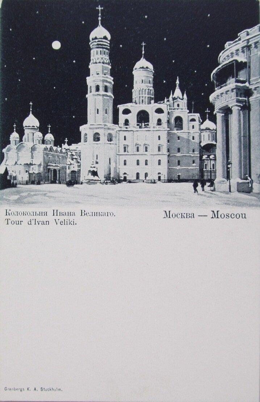 Москва зимой. Колокольня Ивана Великого