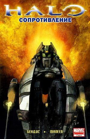 Halo: Сопротивление [Uprising] #2