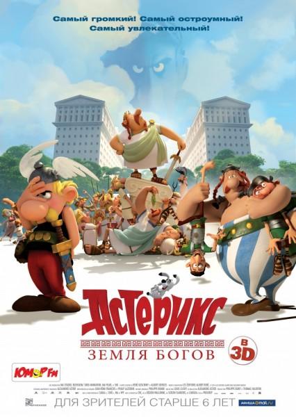 ��������: ����� ����� / Asterix: Le domaine des dieux (2014) WEB-DLRip / WEB-DL 720p / WEB-DL 1080p