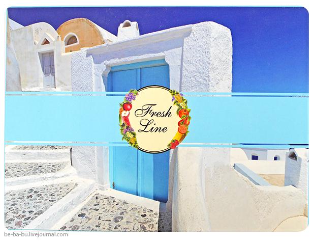 набор-fresh-line-греческое-лето-отзыв.jpg