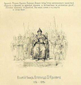 Великий князь Всеволод Юрьевич