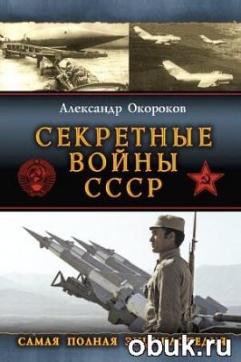 Книга Секретные войны СССР. Самая полная энциклопедия