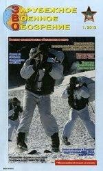 Журнал Зарубежное военное обозрение №1 2012