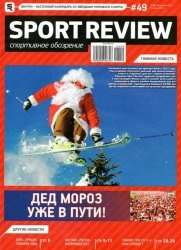 Журнал Sportreview №1-49 2012