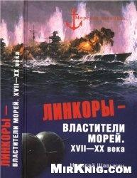 Книга Линкоры - властители морей. XVII-XX века