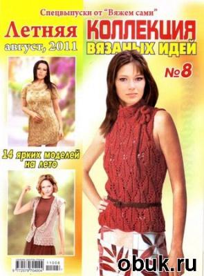 Журнал Коллекция вязаных идей. Летняя №8  (август 2011)