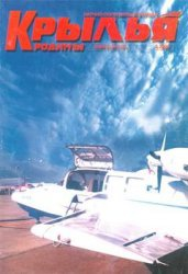 Книга Крылья Родины №2 2002