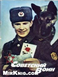 Книга Советский воин №24 1989