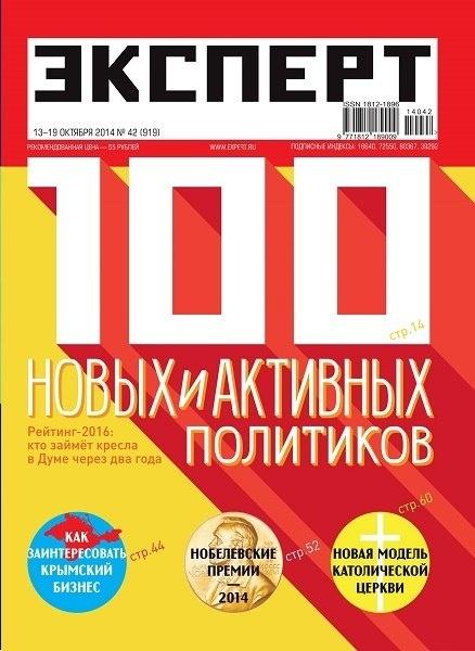 Книга Журнал: Эксперт №42 (октябрь 2014)