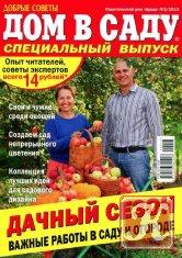 Журнал Книга Дом в саду № 2 2013 Специальный выпуск