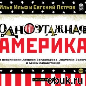 Аудиокнига Илья Ильф, Евгений Петров - Одноэтажная Америка (Аудиокнига)
