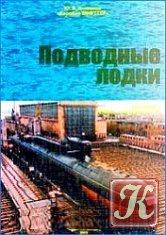 Книга Книга Подводные лодки. Ракетные подводные крейсера стратегического назначения. Многоцелевые подводные лодки – Часть 1.