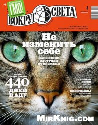 Журнал Вокруг света №4 2014