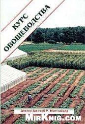 Книга Курс овощеводства по Миттлайдеру