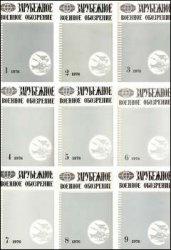 Журнал Зарубежное военное обозрение №1-12 1976