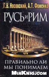 Книга Русь и Рим. Том 1. Правильно ли мы понимаем историю Европы и Азии?