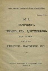 Сборник секретных документов из архива бывшего Министерства иностранных дел. №7