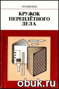 Книга Кружок переплетного дела
