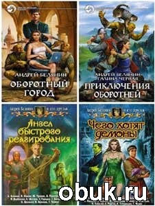 Книга Андрей Белянин — сборник произведений (1997-2011 гг.) 56 книг