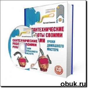 Книга Сaнтехничeские рабoты cвоими pукaми. Уроки домашнегo мастера (2012) DjVu + видеoкурс