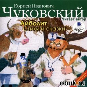 Чуковский Корней - Айболит, скачать бесплатно книгу в
