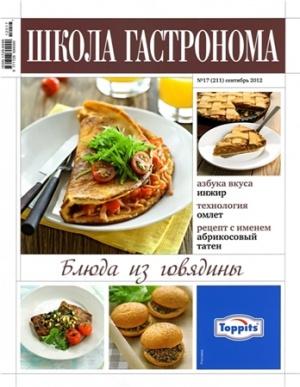 Книга Школа гастронома № 17 2012