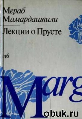 Книга Лекции о Прусте (психологическая топология пути)