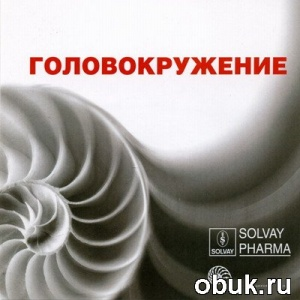 Книга под ред. Мельникова О.А - Головокружение