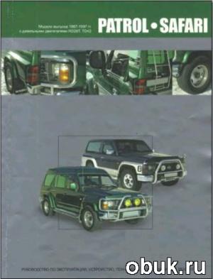 Nissan Patrol, Safari выпуска 1987-1997 годов с дизельными двигателями. Руководство по эксплуатации, устройство, ТО, ремонт.