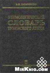 Книга Этимологический словарь тувинского языка (2 тома)