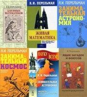 Книга Яков Перельман в 58 книгах fb2, djvu, pdf 223,71Мб