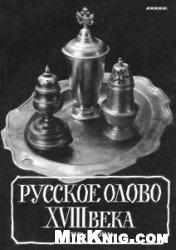 Русское олово XVIII века. Мастера. Клейма. Словарь-каталог.