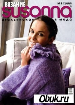 Журнал Susanna № 9 2009 г.