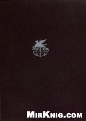 Книга Лесков Н.С. - Повести. Рассказы