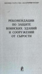 Книга Рекомендации по защите воинских зданий и сооружений от сырости
