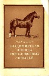 Книга Владимирская порода тяжеловозных лошади